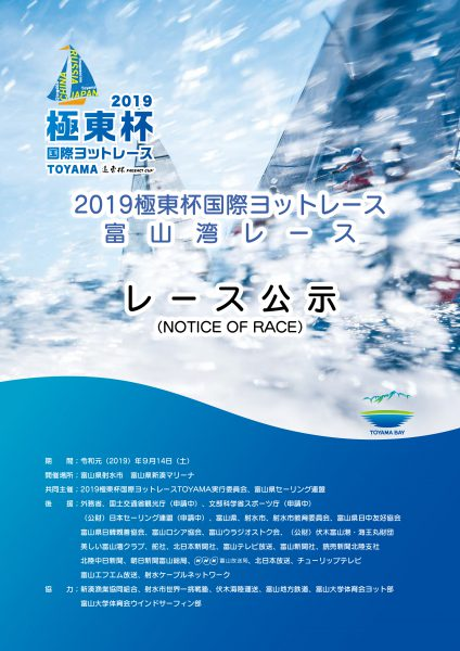 富山湾レース、レース公示(Notice of Race in Toyama Bay Race)