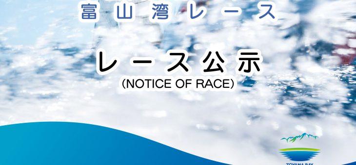 極東杯インショアレースにともなう富山湾レースの公示について(Notice of Race in Toyama Bay Race)