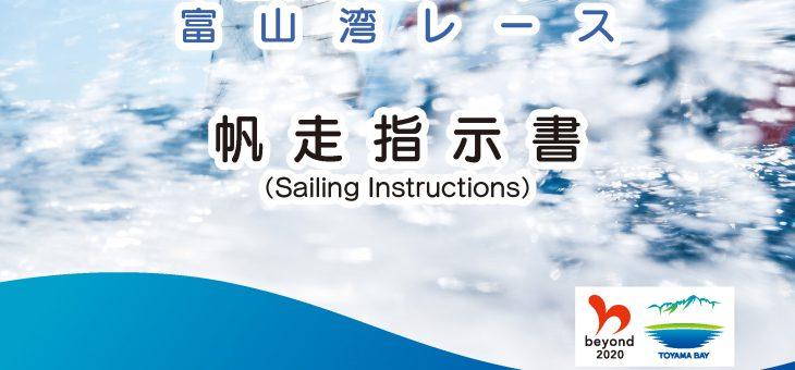 インショアレース・富山湾レース、帆走指示書について